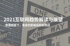 【ECdataway数据威:2021年互联网趋势解读与展望】报告显示,2020年,中国社消品零售总额达42万亿元,其中,实物商品网上销售额占社消品零售总额的比重从2019年的20%稳步提升到25%;可见,国内消费在经历了疫情的考验下正在持续稳定恢复,而电商则引领了消费增长。
