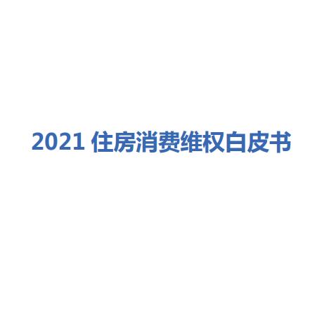 【貝殼研究院:2021住房消費維權白皮書】報告顯示,從全國消協組織受理的住房消費相關投訴數據看,投訴總量在逐年增長。2016-2020年,全國范圍內住房消費相關投訴數量呈波浪式上升趨勢,從2016年的3.79萬件上升到2020年的5.55萬件,年復合增長7.9%。2020年住房消費相關投訴量較上年增加了15.5%。