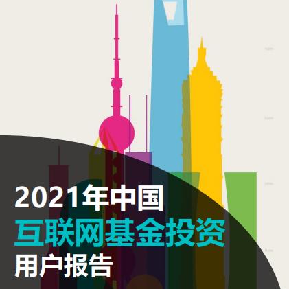 【Fastdata极数:2021年中国互联网基金投资用户报告】报告显示,从年龄结构来看,Y世代互联网基金投资用户占比达56%,是互联网基金投资的绝对主力人群,Z世代用户快速崛起,2021年2月Z世代互联网基金投资用户同比增长17.1%,增长强劲。从收入结构来看,月收入超10万元的互联网基金用户占比达14%,超过四成的互联网基金用户金融资产超过50万元。