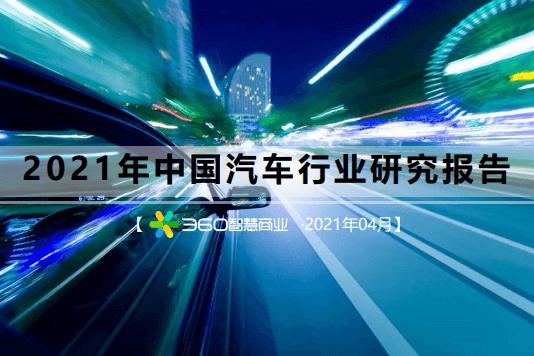 【360智慧商�I:2021年中��汽二�L老狂吼一��行�I研究�蟾妗�蟾骘@示,2020年,中��在全球汽���a量中所占份�~高�_32.5%,�K以2572�f的��a量位★列世界第一。可以�f,近�啄昶��行�I�步崛起,不�H�我��成�榱巳�球重要的汽�市�觯�更是成�榱似��行�I的主�鸬人���一到�觥�