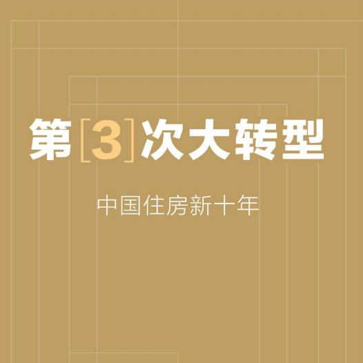 【贝壳研究院&空白研究院:第三次大转型,中国居住新十年】报告显示:过去20年商品住宅销售额累计112万亿元,住房存量面积超过350亿平方米,户均住房套数大于1,我国已经总体上告别了住房短缺,实现了住房的基本平衡。接下来,中国居住市场会跨入第三次大转型阶段,并将出现新的浪潮。