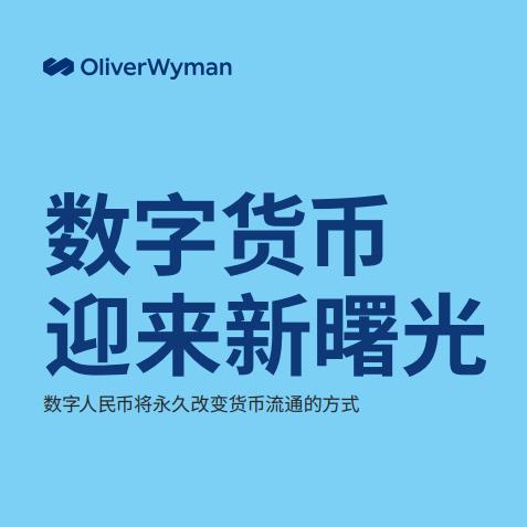 【OliverWyman:数字货币迎来新曙光】报告显示,通过引入央行数字货币(CBDC),中国正推动货币实现完全数字化,从而为全球货币流通的方式设定新标准。尽管中国的支付生态体系已实现高度数字化,但实现货币完全数字化的潜力仍然巨大。未来,数字人民币将为金融机构的业务带来机遇和挑战。