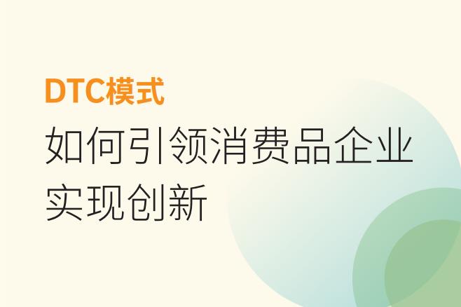 【罗兰贝格:DTC模式如何引领消费品企业实现创新】报告显示,随着DTC模式的兴起,一些国际或国内消费品牌亦引入DTC到其商业模式之中, 因而进一步拓宽了DTC模式的定义。国内外的经验表明,采取直达消费者模式(DTC: Direct to Consumer)的新兴品牌多为互联网原生企业,他们利用为数不多的SKU成功吸引重视产品设计、功能与体验的特定目标消费者人群。