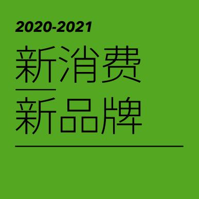 """【Morketing研究院:2020-2021新消费·新品牌】报告显示,我国已进入消费需求持续增长、消费结构加快升级、消费拉动经济作用明显增强的重要阶段。以传统消费提质升级、新兴消费蓬勃兴起为主要内容的新消费,及其催生的相关产业发展、科技创新、基础设施建设和公共服务等领域的新投资新供给,蕴藏着巨大发展潜力和空间。由此可见,""""新消费""""的本质离不开消费升级这一概念。"""