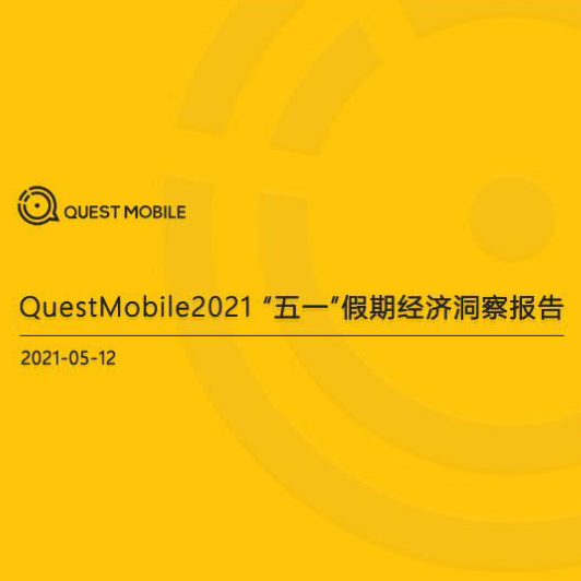 "【QuestMobile:2021""五一""假期经济洞察报告】报告显示,""五一""期间,出行服务、旅游服务等行业迎来大增长,出行服务行业日均活跃用户规模较去年同期净增8,177.6万,增长率达48.5%,旅游服务行业日均活跃用户规模较去年同期净增1,308.1万,增长率达83.1%。"