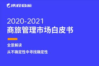 【携程商旅&CTR:2020-2021中国商旅管理市场白皮书】报告显示,全年全球商务旅行支出下降幅度达51.5%,中国的商旅市场支出规模下降38%。从全球来看,国际商旅出行复苏路漫漫,据Fitch目前的预计,航空交通量要恢复到2019年的水平,可能要到2023年第四季度至2025年,最重要的因素是可能出现新冠病毒的变种和病例数量的激增。