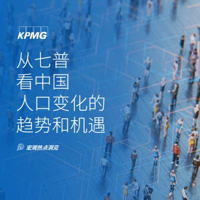 【毕马威:从七普看中国人口变化的趋势和机遇】报告显示,本文从人口规模、年龄结构、城乡结构、区域结构和人口素质等方面对七普数据进行了研究,分析了中国人口变化的五个趋势,以及由此带来的对经济的影响和市场机遇。中国人口变化对未来市场可能带来如下影响和机遇:一老一小消费市场广阔,国货品牌快速崛起,社区养老和商业养老保险大有可为,自动化、智能化升级加速,人才红利推动创新发展。
