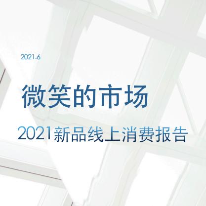【京東大數據研究院:微笑的市場—2021新品線上消費報告】報告顯示,在正常情況下,手機、電腦及電器等品類中新品銷售額占比一般較高,同時消費者對吃、穿、美妝等新品的敏感度相對低一些,但是在2021年1-5月間,正是這些品類的銷售額增長和占比增長都明顯更高。這些品類在京東平臺上的銷售數據可以部分體現出新品已在2021年迎來爆發,成為促進生產和消費的主推力。
