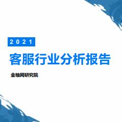 【金柚網研究院:2021客服行業分析報告】報告顯示,隨著我國電子商務的快速發展以及用戶需求的不斷提升,市場對于客戶服務的需求以及期望都在不斷提升。同時,客服作為直接面對客戶的部門,掌握企業內部的第一手資料,對企業有著至關重要的作用。然而,客服部門是人力密集型部門,同樣面臨著人力成本高、企業招聘難、流失率高等問題。本文從客服的基本定義出發,重點圍繞著客服行業產業鏈、下游行業需求、客服崗位畫像以及客服用工方式等多方面來闡述客服行業的現狀以及未來發展趨勢。