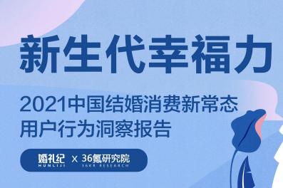 【婚禮紀&36氪研究院:2021中國結婚消費新常態用戶行為洞察報告】報告顯示,近五年內,平均每對結婚的新人結婚消費高達23.1萬元,增長了3.7倍,遠高于全國居民人均可支配收入增長幅度。36氪研究院院長鄒萍指出:盡管結婚消費較大,90、95后年輕人依然會在接受父母支持的情況下完成自己想要的婚禮,人們愈發重視結婚的體驗。