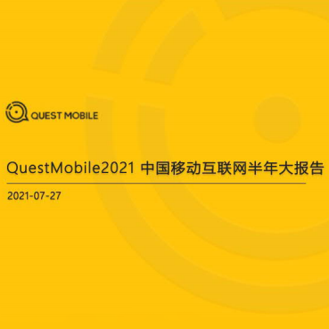 【QuestMobile:中国移动互联网2021半年大报告】报告显示,用户基于生活需要,对于各行业应用使用呈现明显区隔,移动社交、移动视频、移动购物的活跃渗透率均在90%以上,且使用次数远高于其他行业,是人们移动互联网使用最重要的三大应用类型。