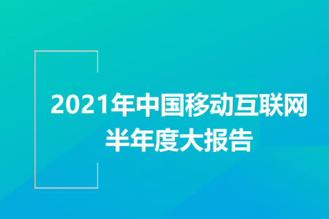 """【Mob研究院:2021年中国移动互联网半年度大报告】报告显示,2021年已过半,在移动互联网渗透率基本""""封顶""""的大势下,消费互联网的增长再次承压,面临新的机遇与挑战。2021上半年,中国移动互联网活跃用户规模及日均使用时长均小幅上升,但依旧未超过2020;Q2;的流量峰值。靠流量蹿升提高GMV的思维已逐渐失效,""""天花板""""确定来临。;其中,两端用户市场增长明显,""""后浪""""和""""银发"""";可能是移动互联网最后的市场,下沉市场增长乏力,6.57亿""""下沉网民""""竞逐接近尾声。"""