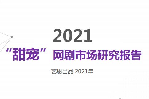 """【藝恩:2021""""甜寵""""網劇市場研究報告】報告顯示,近年來,""""甜寵""""劇成為網絡劇市場新寵,""""爆款""""頻出再加上相對可控的制作成本,""""甜寵""""劇播出數量階梯式遞增。平臺布局上,各平臺陸續進行甜寵劇場品牌化運營,并紛紛加大掌握制作主控權的力度;類型題材上,古裝類型的""""甜寵""""劇占比超三成,成為愛情之外的第二大主類型,都市、奇幻、劇情等類型作品仍處于市場藍海。"""