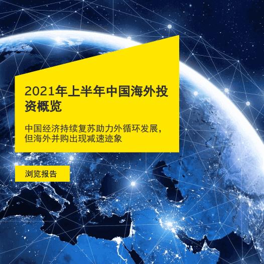 """【安永:2021年上半年中國海外投資概覽】報告顯示,2021年上半年,中國全行業對外直接投資713.5億元(美元,下同),同比增長12.3%,其中對""""一帶一路""""沿線國家和地區投資同比增長18%,達95.8億元。同期,中企宣布的海外并購總額253.3億元,同比增長51%,但第二季度海外并購未能延續一季度大幅增長態勢,同比下降17%,環比下降55%。"""