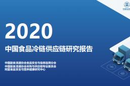 【FSNRC:2020年中国食品冷链供应链研究报告】报告从食品冷链供应链的总体情况、机遇与挑战、关键技术研究等几个方面审视中国食品冷链供应链现状。