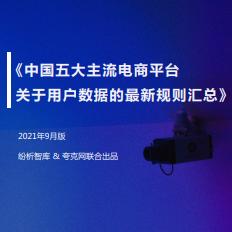 【纷析智库&夸克网:中国五大主流电商平台关于用户数据的最新规则汇总】本报告所采用的信息均来自合规渠道,分析逻辑基于纷析的专业理解,清晰准确地反映了作者的研究观点。本报告仅在相关法律许可的情况下发放,并仅为提供信息而发放,概不构成任何广告。在任何情况下,本报告中的信息或所表述的意见均不构成对任何人的投资建议。本报告的信息来源于已公开的资料,纷析对该等信息的准确性、完整性或可靠性作尽可能的追求但不作任何保证。