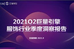 【巨量算数:2021巨量引擎Q2服饰行业季度洞察报告】2021年第二季度,随着换季穿搭新需求的释放,服饰行业的内容关注度也相应得到提升,增势尤为明显。行业增势得益于内容供给的支撑,2021Q2服饰行业创作热情依然在线,视频数量和文章数量均有良好的保证。丰富多样的热门话题推动行业掀起全民穿搭分享氛围,2021年第二季度,行业种草类、时装类、生活类、演绎类话题迅速获得持续关注。