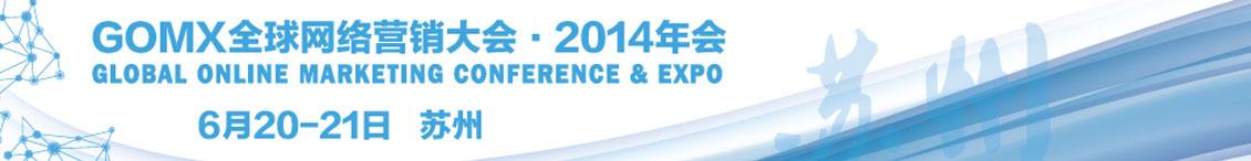 GOMX全球网络营销大会