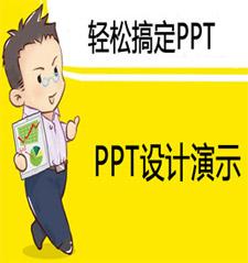 PPT模板素材/技巧教程