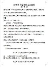 东莞市 XX 有限公司章程范本