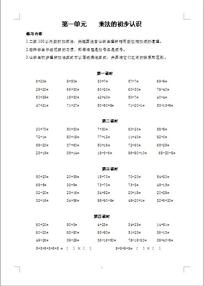 小学二年级数学口算题(上册)