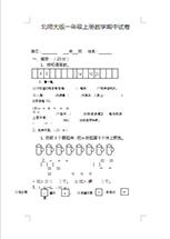 北师大版一年级上册数学期中试卷1