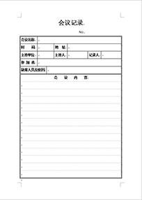 会议记录会议纪要通用格式模版