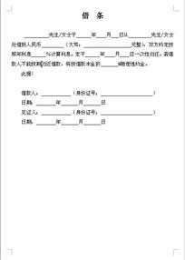 借条-欠条-借款延期协议范本