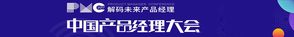 中国产品经理大会