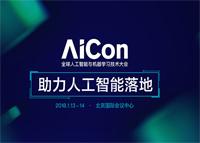 AICon 全球人工智能与机器学习技术大会