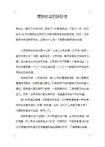 辭職信_外語學習-英語寫作