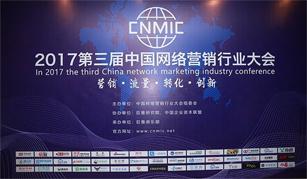 CNMIC 2017第三届中国网络营销行业大会