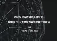 GIIC全球互联网创新峰会暨 CTDC 2017首席技术官领袖峰会海南站