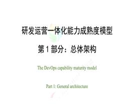 研发运营一体化能力成熟度模型