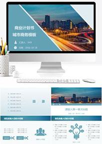 商业计划书城市商务模板