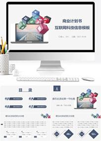 商业计划书互联网科技信息模板