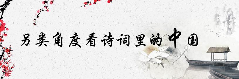 诗词里的中国--另类角度看中国