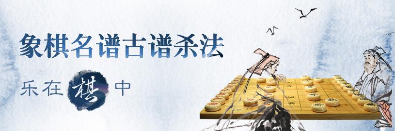 象棋名谱古谱杀法搜罗