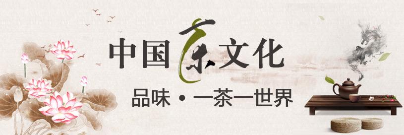 品茗论茶说国饮-中国茶文化大观