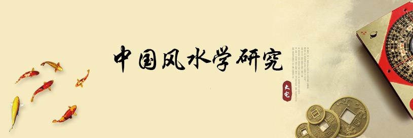 中国风水学研究