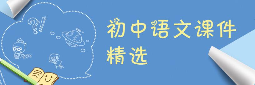 初中语文课件精选