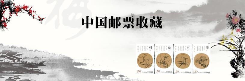 中國郵票收藏