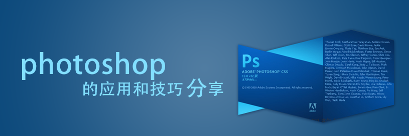 photoshop的应用和技巧分享