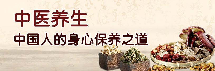 中醫養生:中國人的身心保養之道