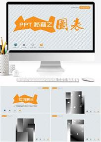 10款圆形3DPPT图表及制作教程
