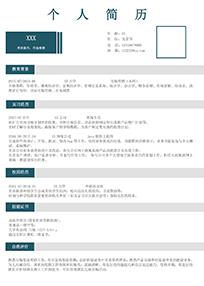 商务蓝色中文简历模版