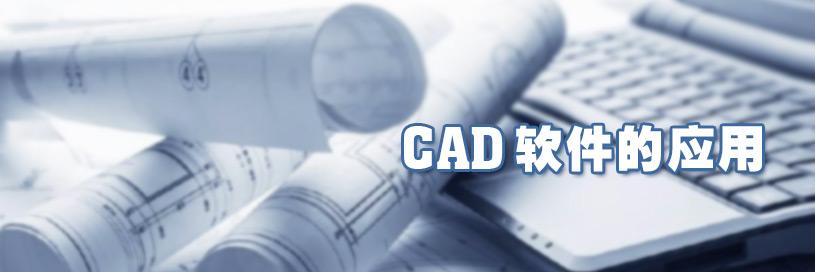 CAD 软件的应用