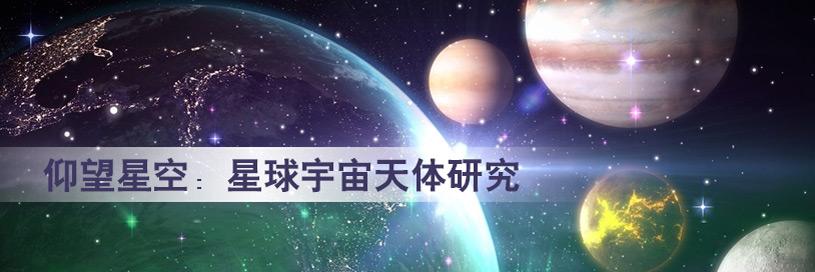 仰望星空:星球宇宙天體研究