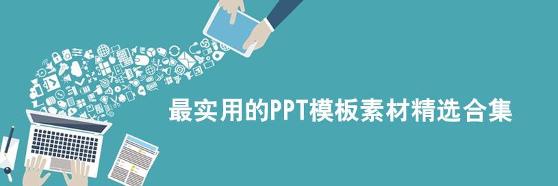 實用的PPT模板素材精選合集