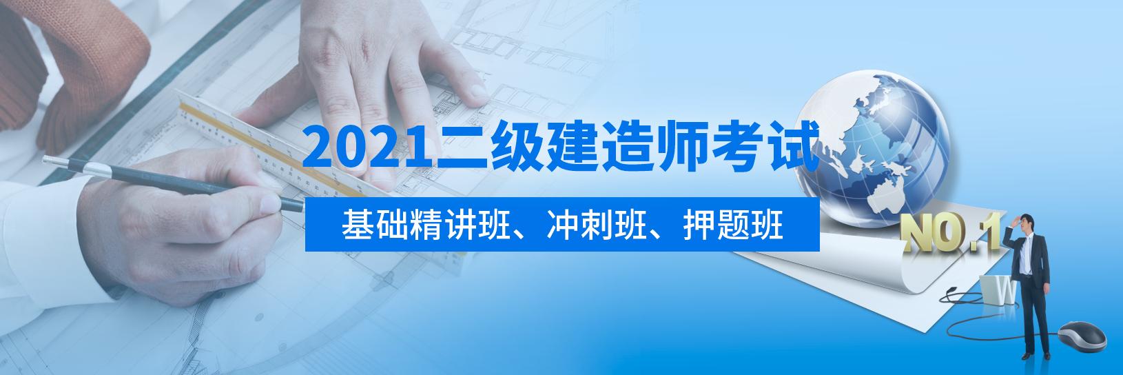 2021二級建造師考試資料大全(基礎精講班、沖刺班、押題班)